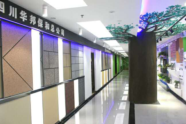 四川华邦保和总公司产品展览厅