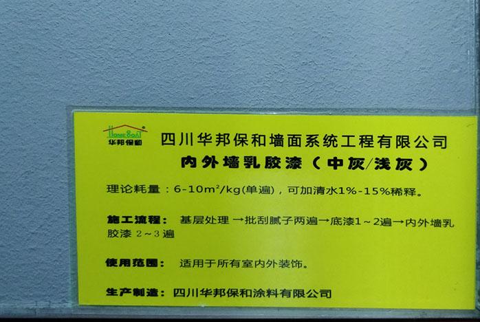 成都乳胶漆可信赖的乳胶漆公司乳胶漆浅灰中灰效果图乳胶漆施工工艺流程.jpg