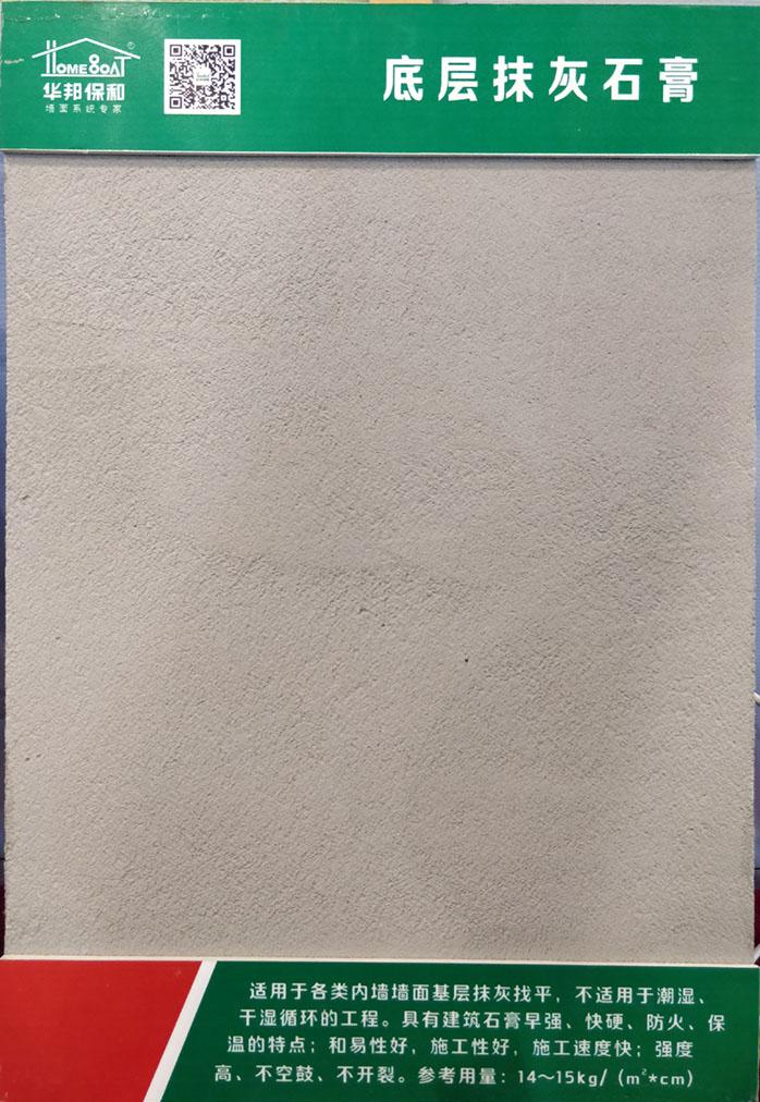 底层抹灰石膏产品样板图