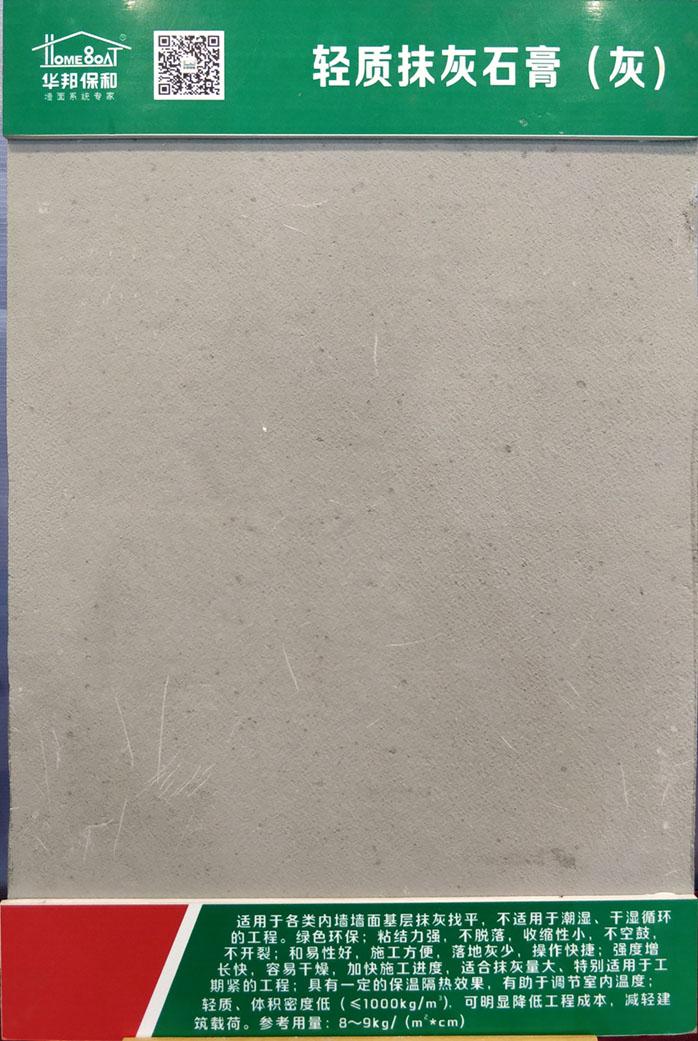 轻质抹灰石膏(灰)样板图