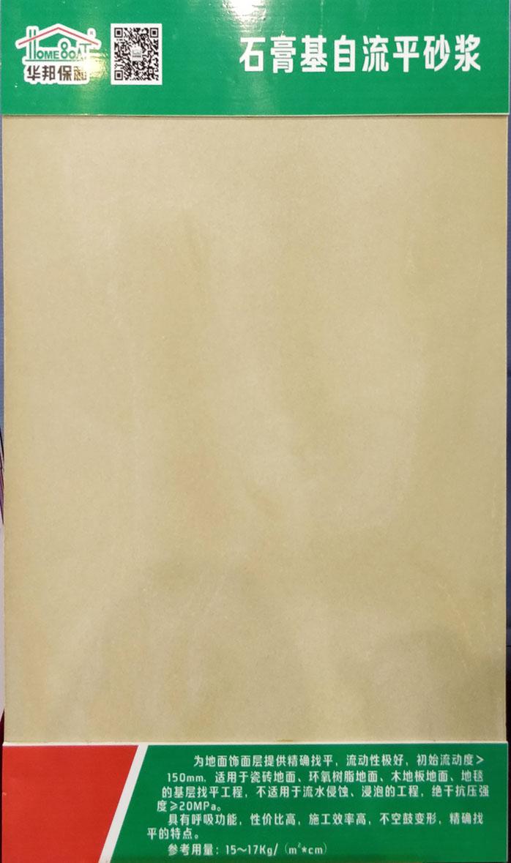 石膏基自流平砂浆