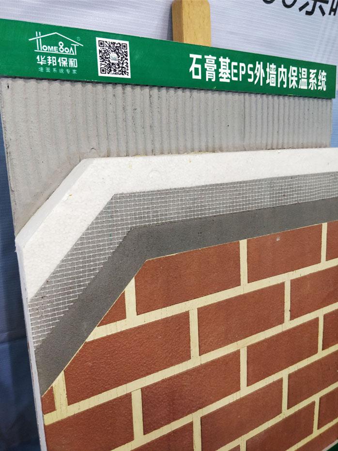 石膏基EPS外墙内保温系统细节图 小.jpg