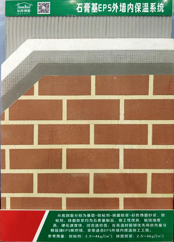 石膏基EPS外墙内保温系统