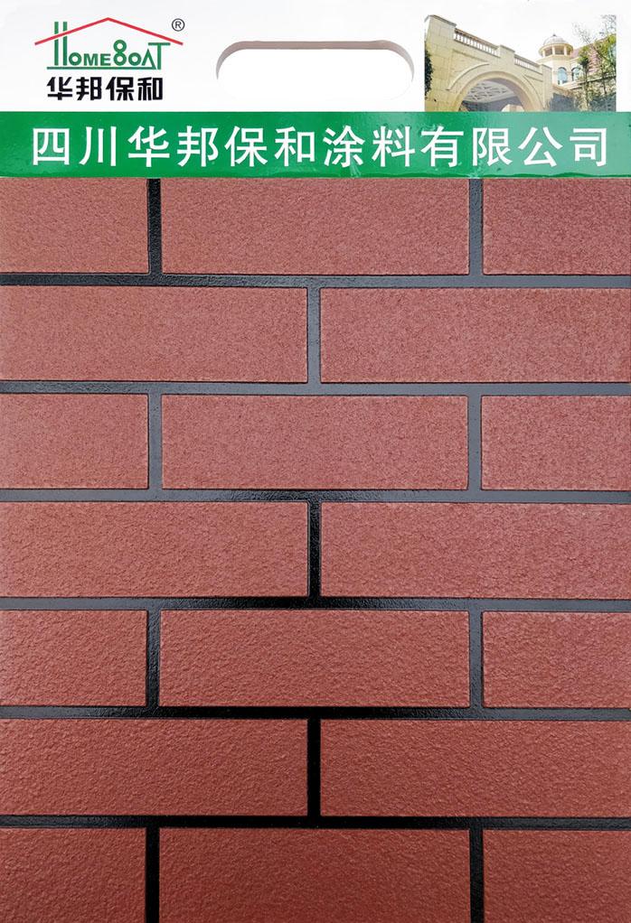 质感漆(仿砖)Y20086效果图 小.jpg