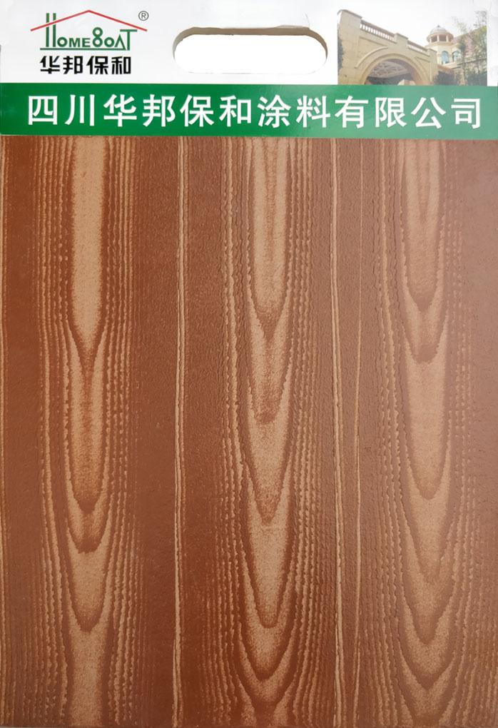 木纹漆效果图样板图.jpg