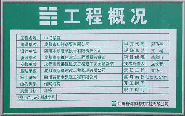 中兴华庭建筑工程概况.JPG