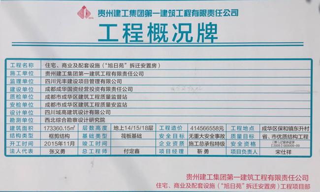 旭日苑工程概况图.jpg