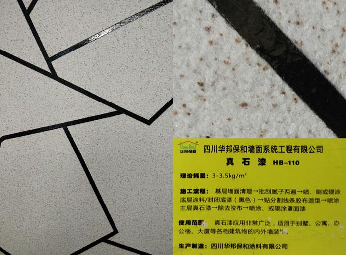 成都真石漆厂家苹果ManBetX下载和真石漆样板效果图.jpg