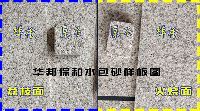 苹果ManBetX下载和水包砂样板:火烧面+荔枝面.jpg