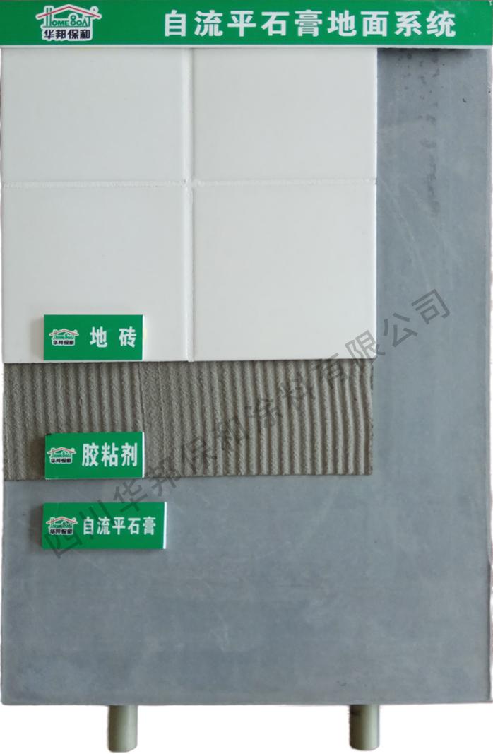 华邦保和自流平石膏地面系统 小.jpg