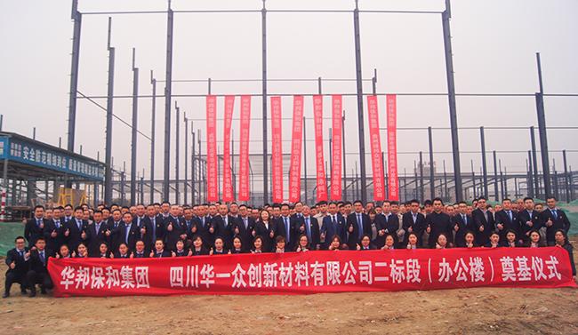 热烈祝贺四川华一众创新材料有限公司二标段(办公楼)奠基仪式圆满举行