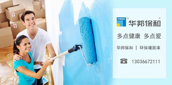 墙面环保抗污粉刷小技巧——环保抗污漆