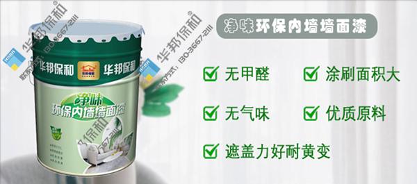 乳胶漆施工注意事项——四川厂家免费施工指导