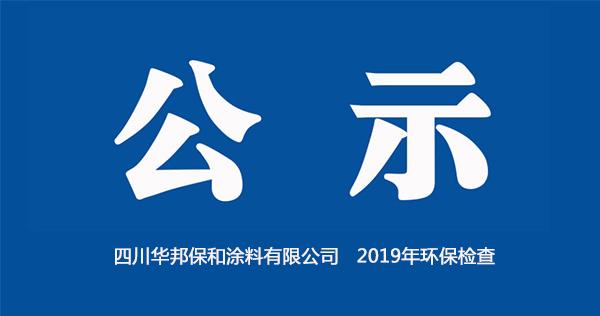 四川苹果ManBetX下载和万博manbetx官网主页有限公司2019年环保信息公示