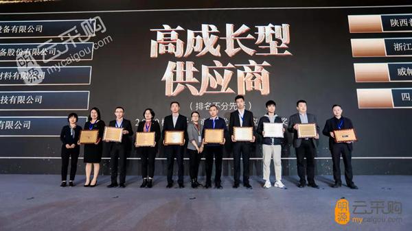 """2019中国房地产年度采购峰会,苹果ManBetX下载和获""""高成长性供应商"""""""