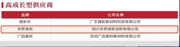 """四川苹果ManBetX下载和万博manbetx官网主页有限公司成功登榜""""高成长型供应商"""".jpg"""