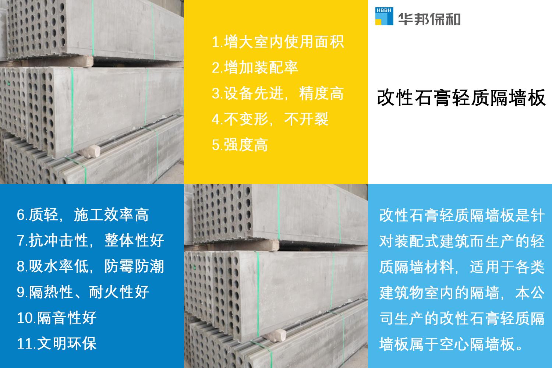 改性石膏轻质隔墙板.jpg