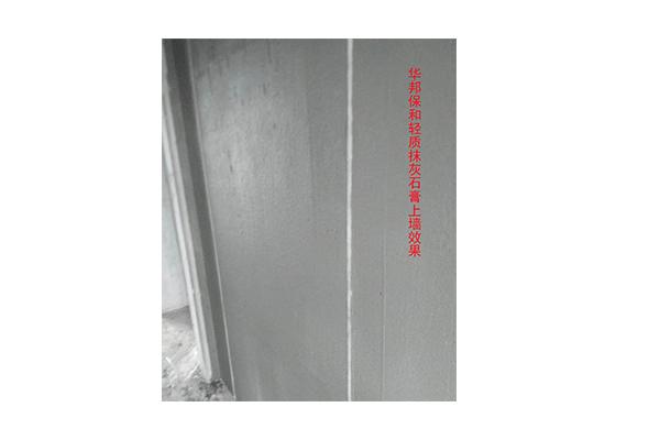 苹果ManBetX下载和轻质抹灰石膏上墙效果.jpg