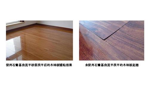是否找平的木地板效果.jpg