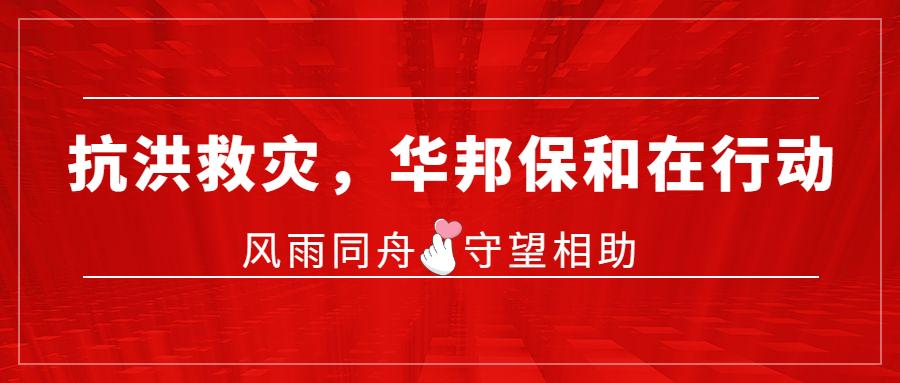抗洪救灾,苹果ManBetX下载和在行动,定向捐赠四川广安邻水县