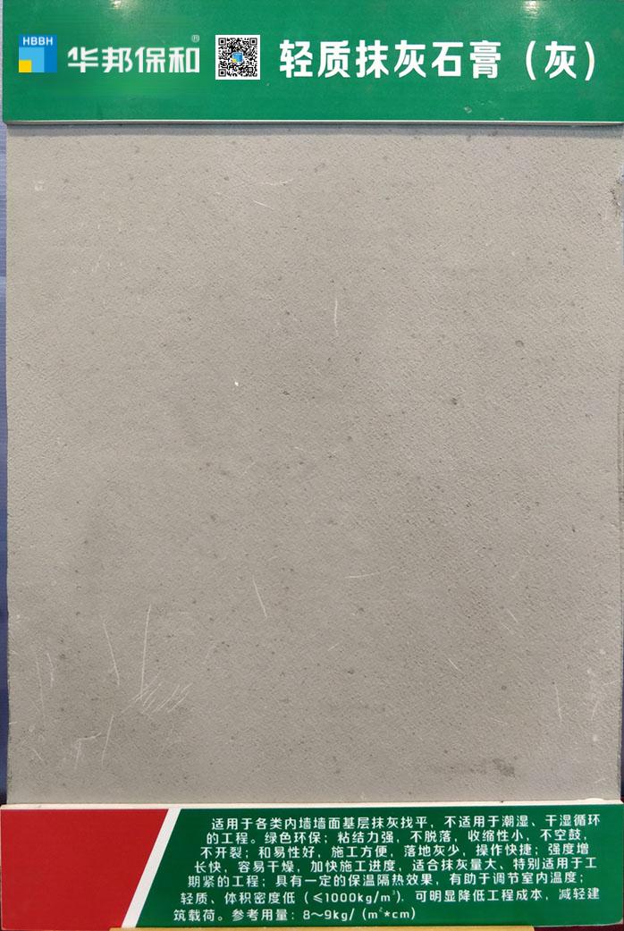 轻质抹灰石膏(灰)