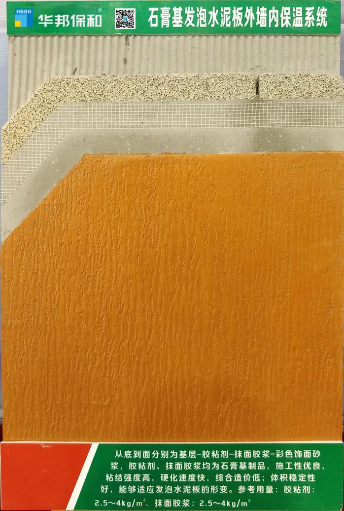 石膏基发泡水泥板外墙内保温系统