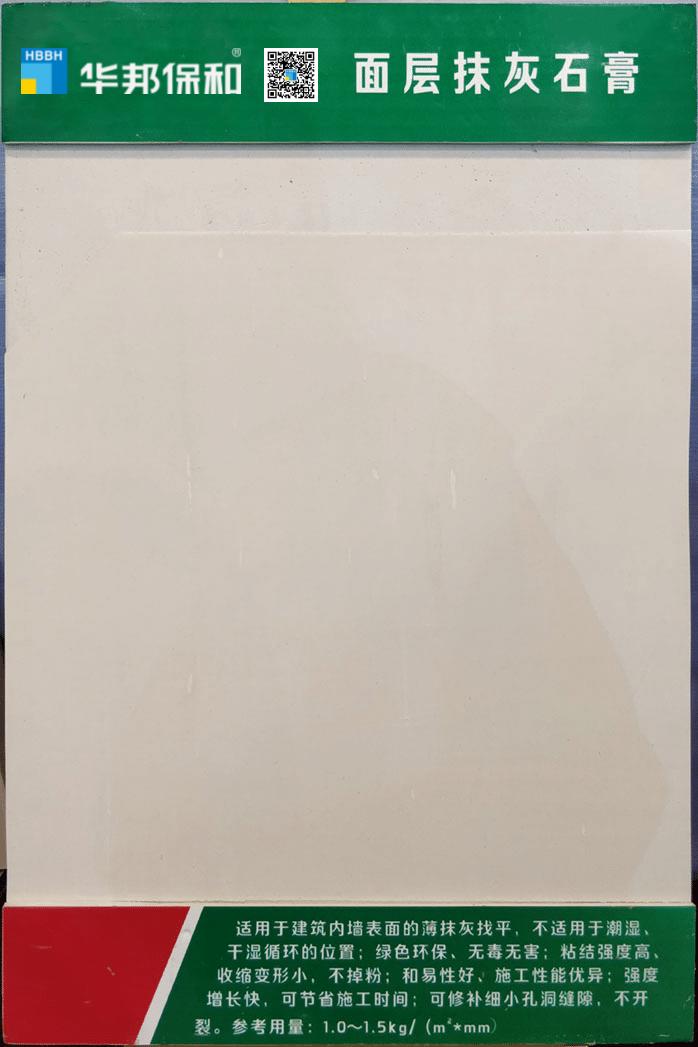 面层抹灰石膏