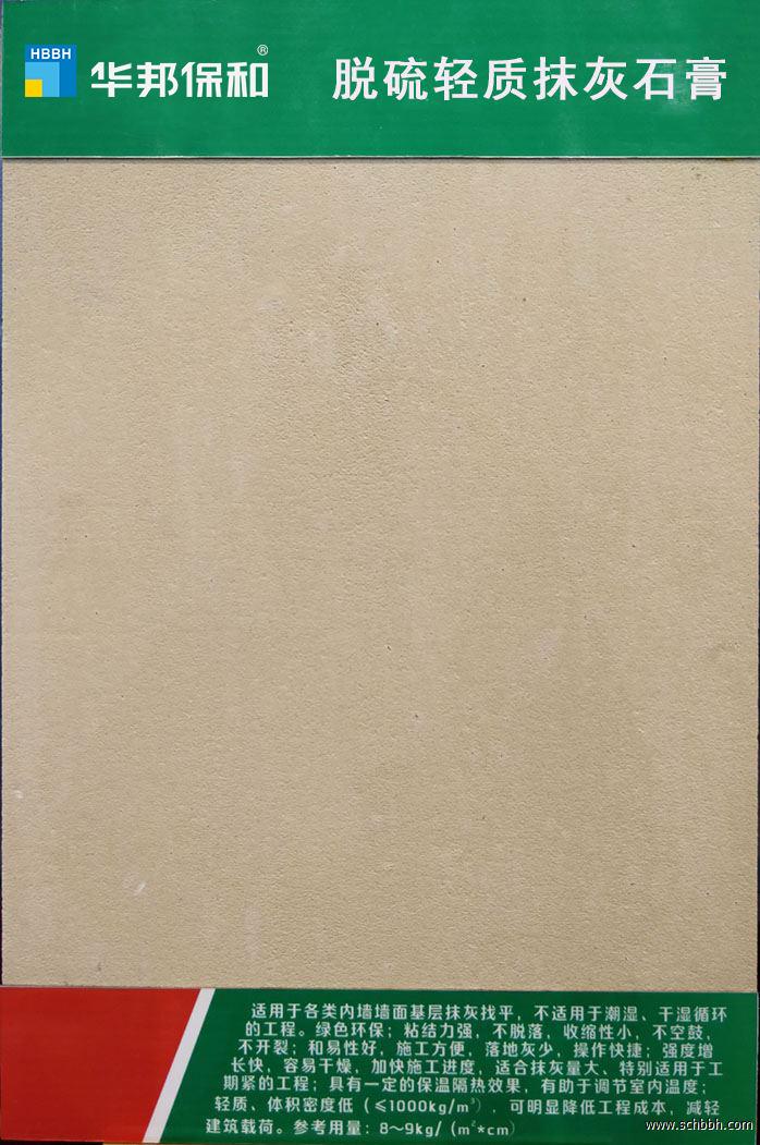 脱硫轻质抹灰石膏