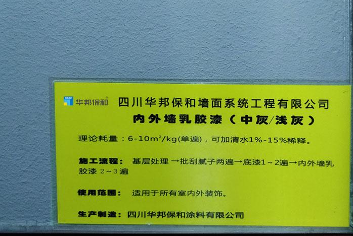 成都乳胶漆可信赖的乳胶漆公司乳胶漆浅灰中灰效果图乳胶漆施工工艺流程.png
