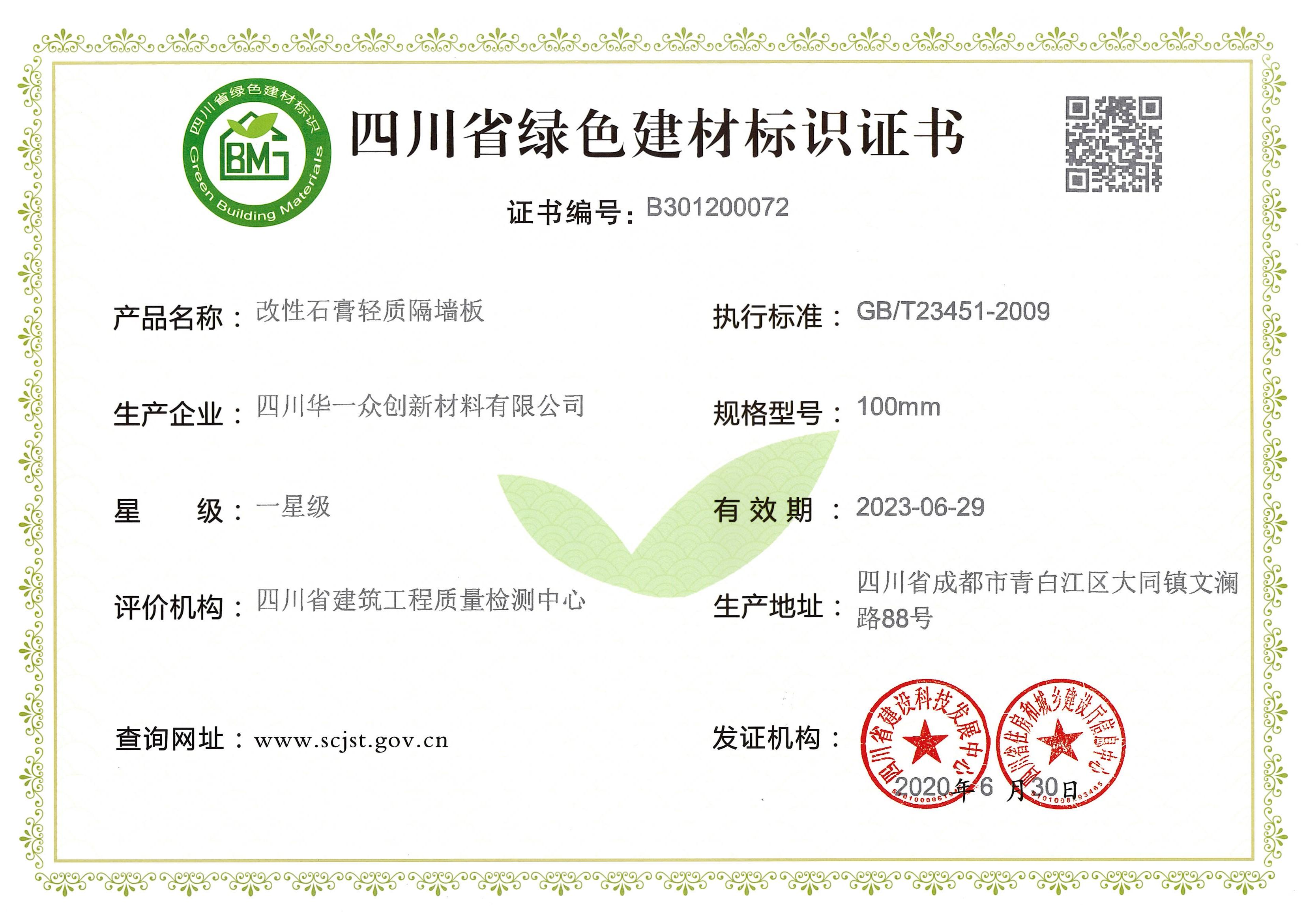 四川省绿色建筑材料标识证书