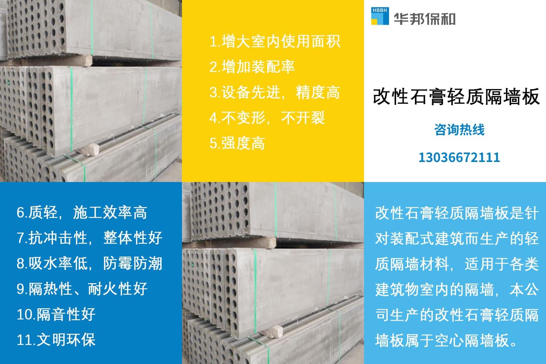 苹果ManBetX下载和改性石膏轻质隔墙板