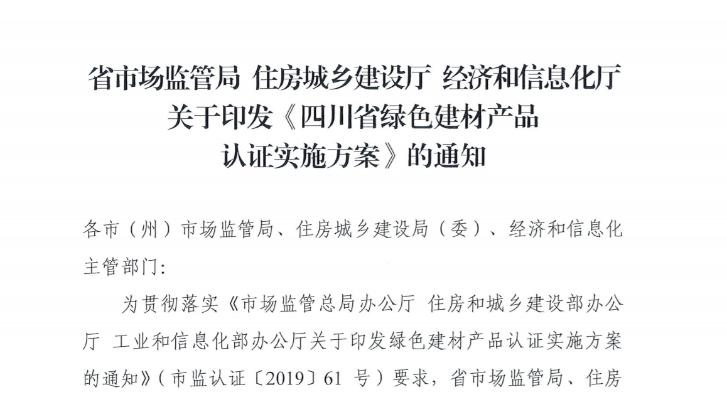 行业动态—四川省绿色建材产品认证实施方案