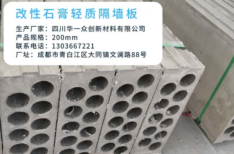 改性石膏轻质隔墙板
