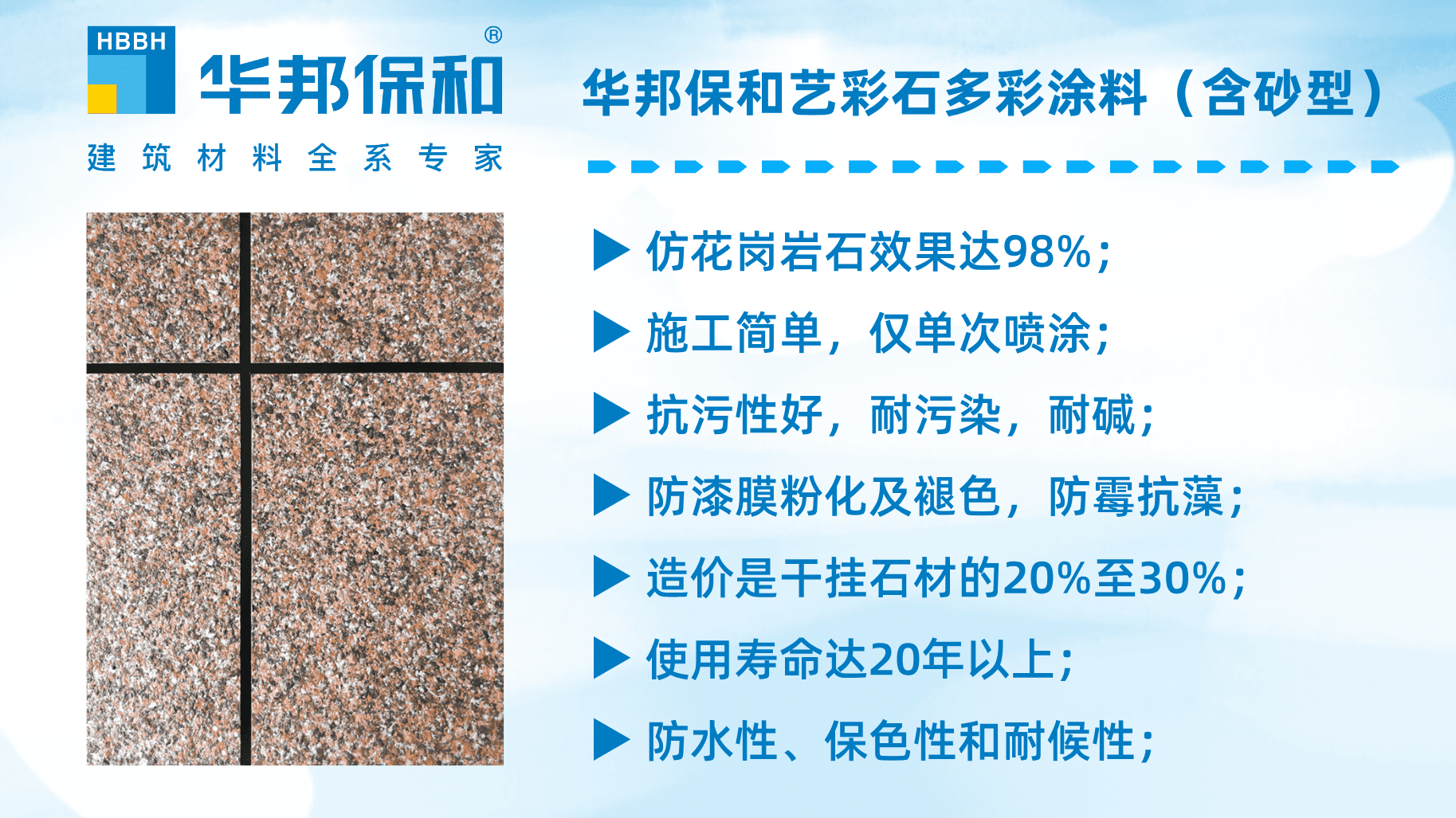 苹果ManBetX下载和水包砂