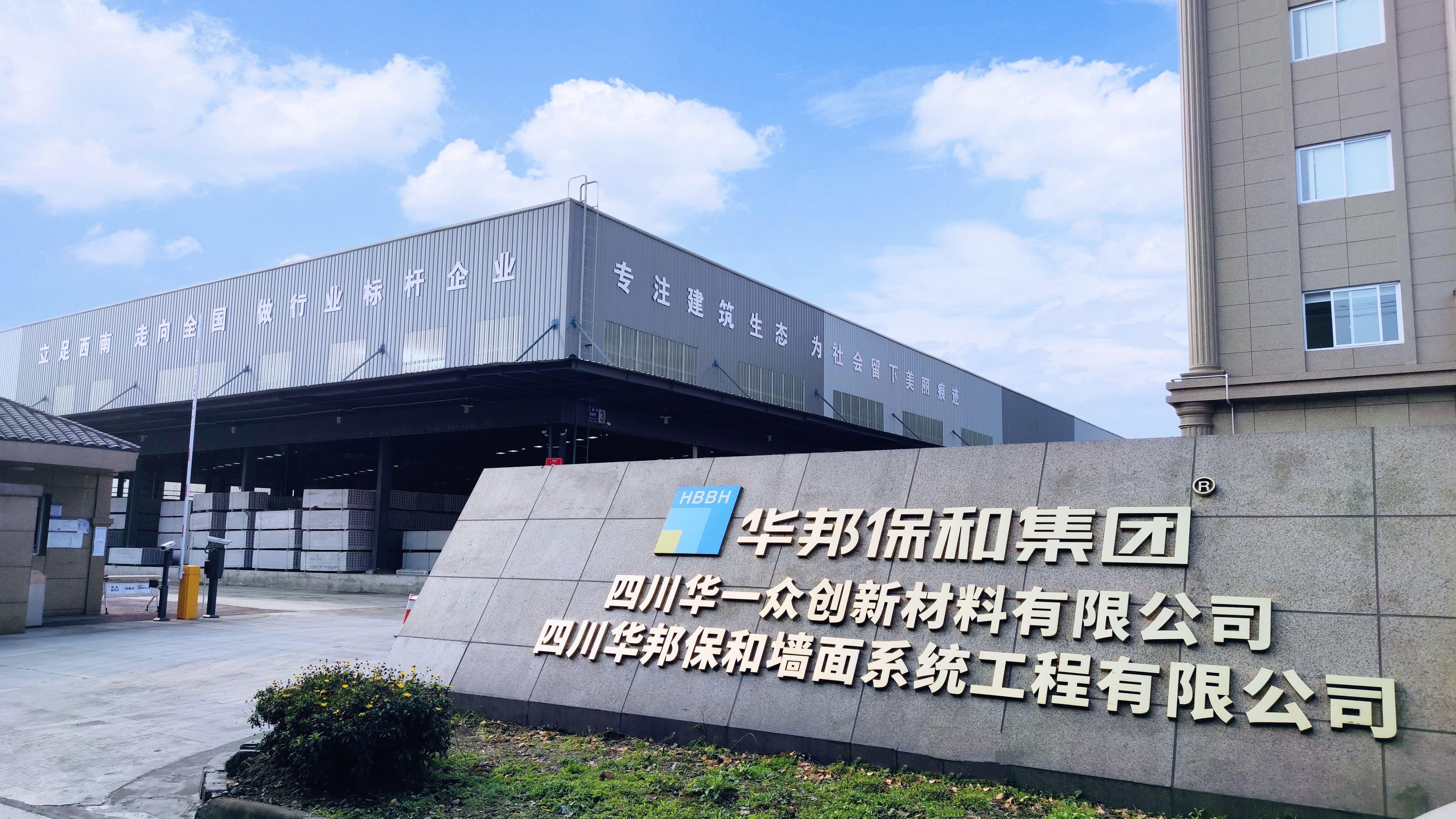 四川华一众创新材料有限公司