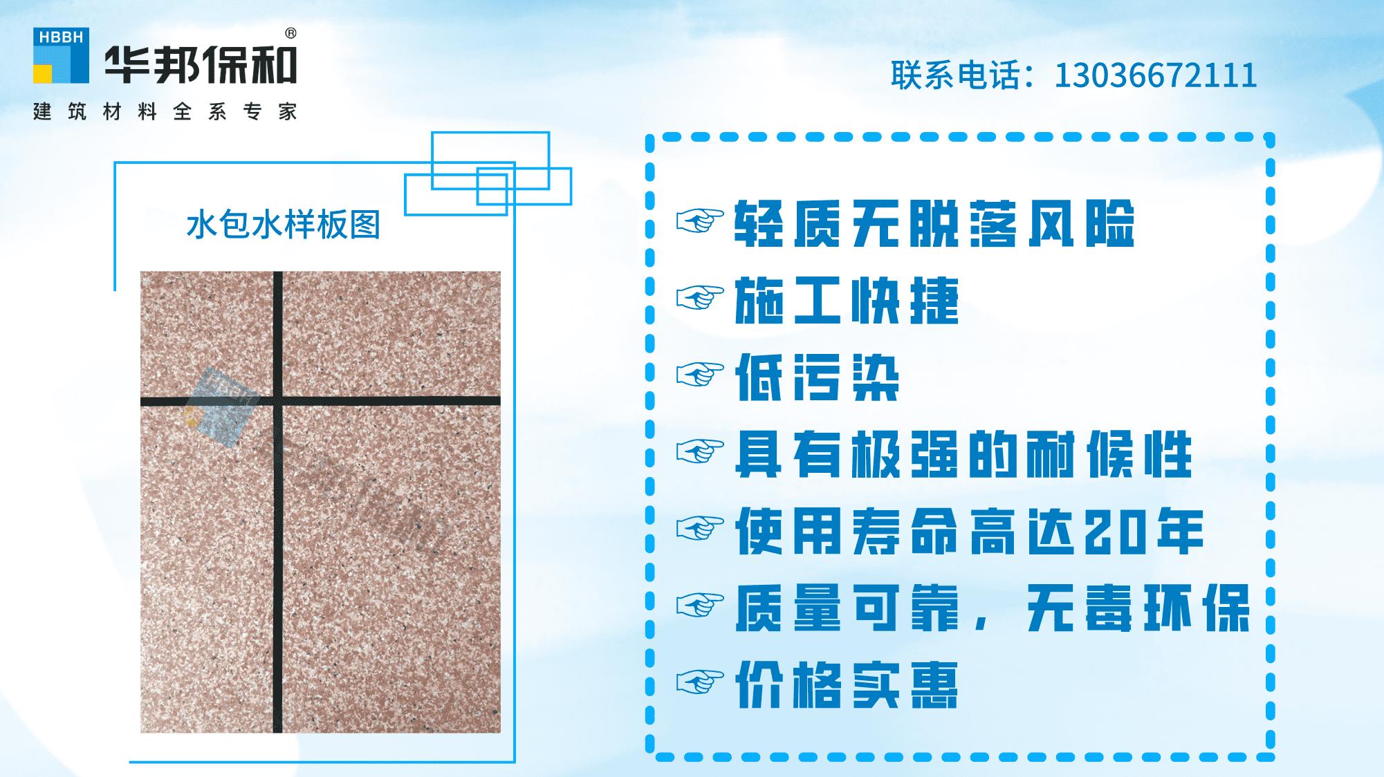 苹果ManBetX下载和水包水样板图