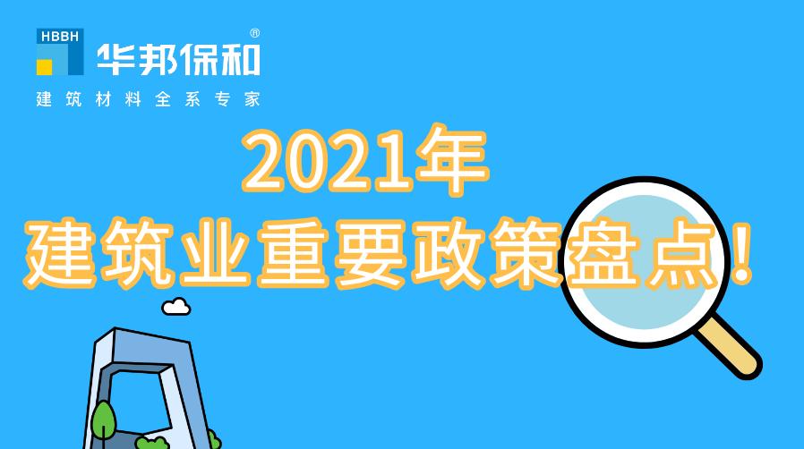 最新建筑业重要政策盘点!(截止2021年2月)